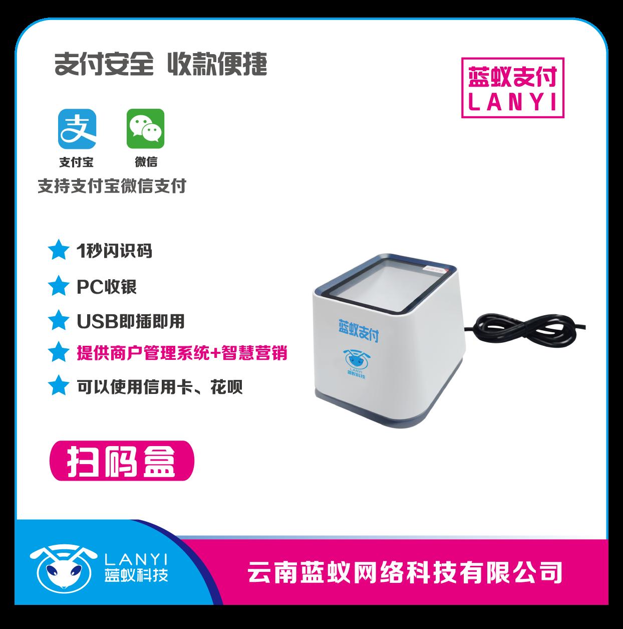 昆明二维码支付公司信息 和谐共赢 云南蓝蚁网络科技供应