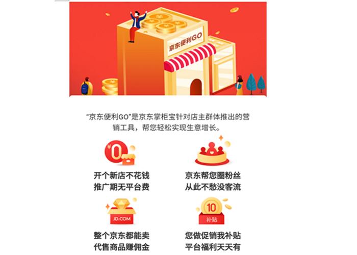 临沧怎么加盟京东商店 诚信经营 云南蓝蚁网络科技供应
