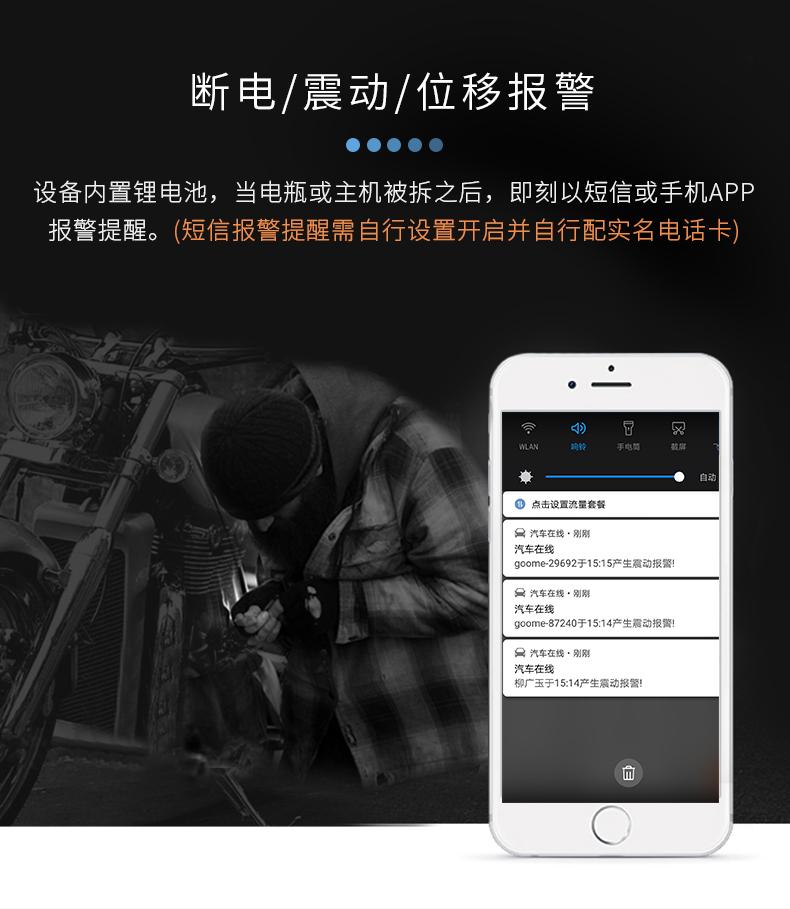 电动车gps定位器「上海万位数字技术供应」