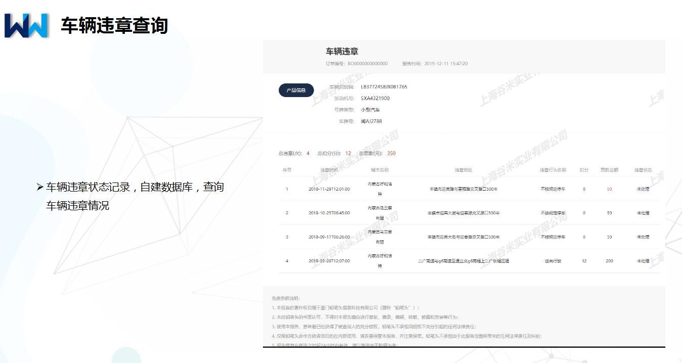 内蒙古燃油汽车定位器批量定制 客户至上「上海万位数字技术供应」