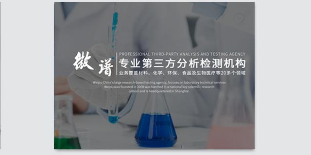 内蒙古塑料抗菌检测 欢迎来电 上海微谱化工供应