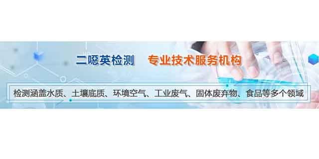 辽宁二噁英公司 欢迎来电 上海微谱化工供应