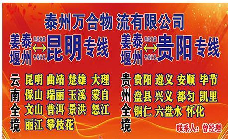 姜堰到镇宁县物流公司发车时间,物流公司