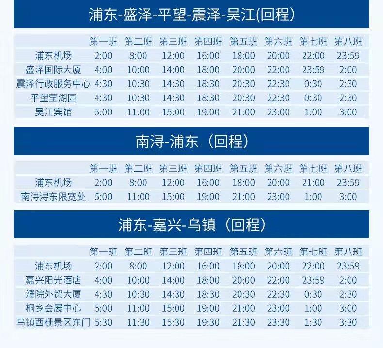 工业园区官方机场拼车推荐 诚信服务「吴江桃源旅游客运供应」