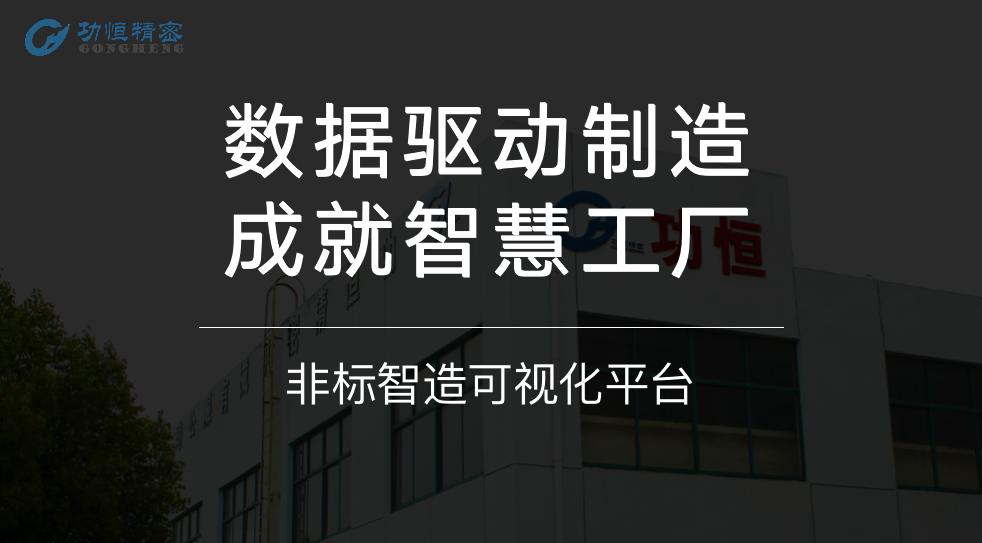 四川销售智能制造系统生产厂家 无锡功恒精密机械供应