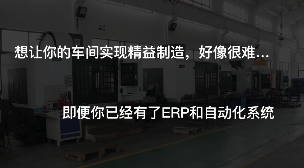 上海MES系統應用范圍