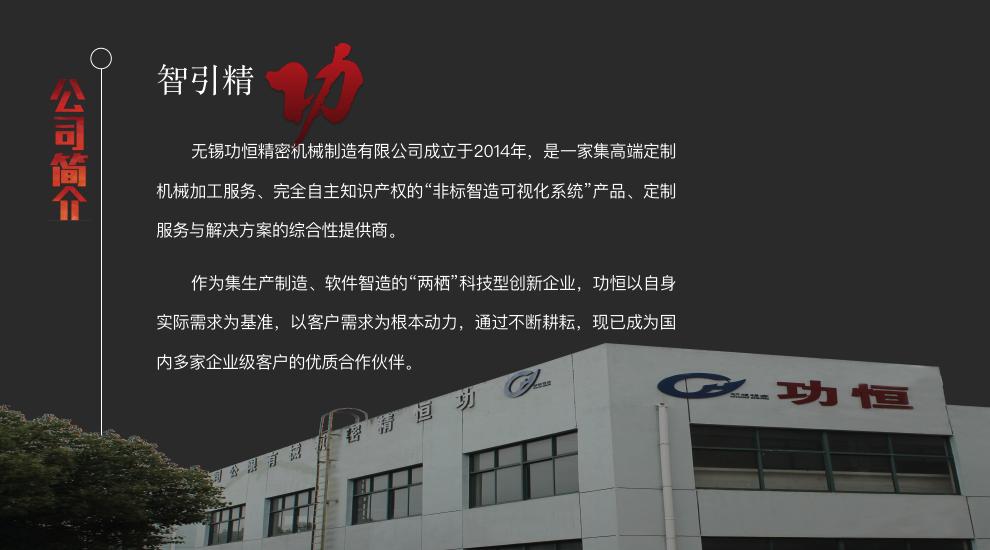 温州智能制造「无锡功恒精密机械供应」