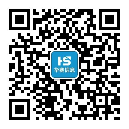 无锡华赛伟业传感信息科技有限公司