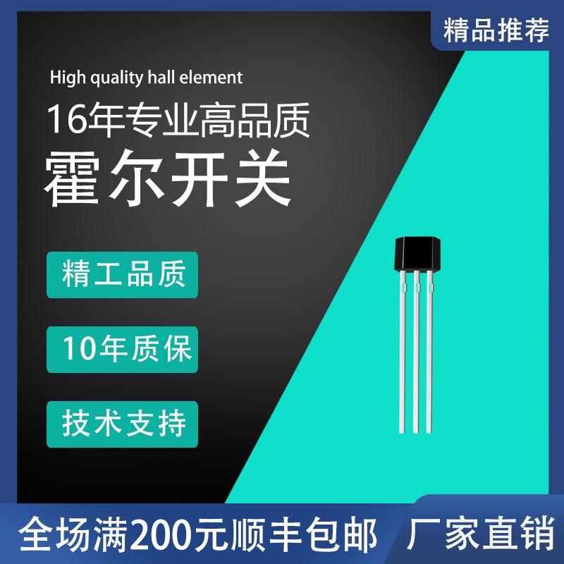 深圳霍尔元件应用 有口皆碑 无锡华芯晟科技供应