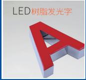 上海落地式LED灯箱哪个牌子好 诚信互利「无锡金特广告传媒供应」