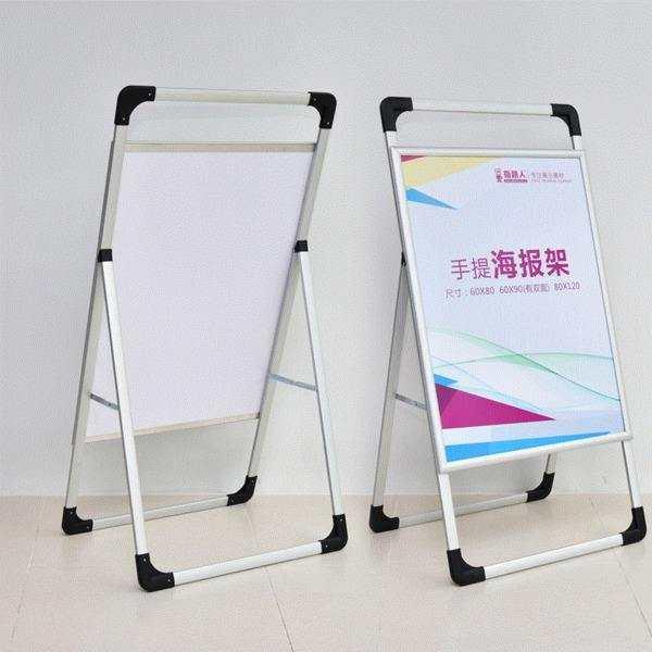 江阴直销经典手提式海报架厂商 和谐共赢「无锡金特广告传媒供应」