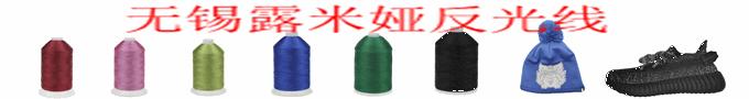 國產環保標準反光絲哪家專業「無錫露米婭紡織品供應」