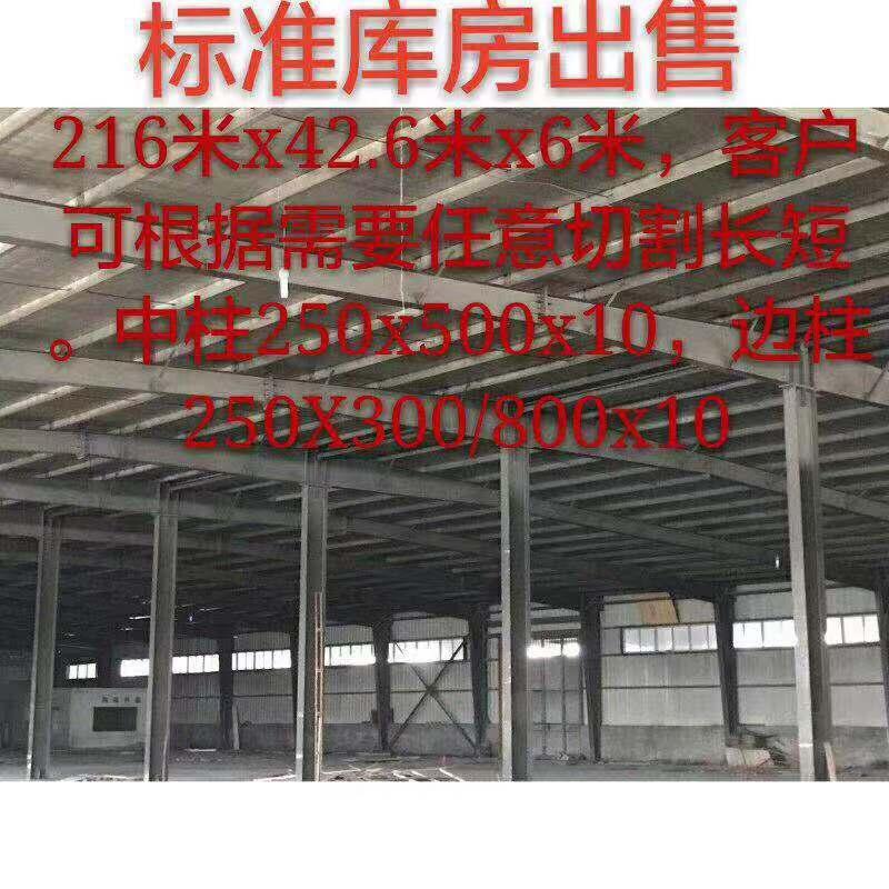 广西出售旧钢结构厂房全国发货,出售旧钢结构厂房