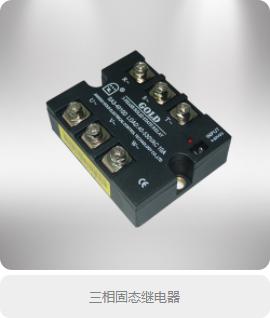 固特固态继电器专业团队在线服务,固特固态继电器