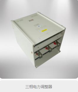 惠山区销售固特电力调整器货源充足,固特电力调整器