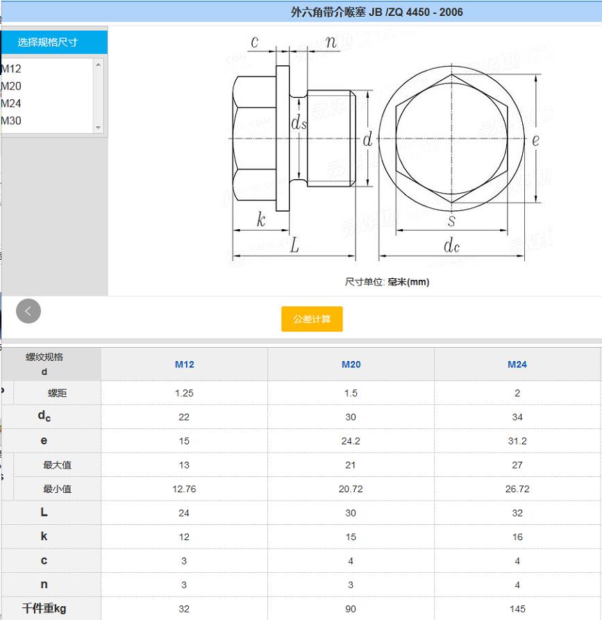 鹿城区原装油底壳螺塞需要多少钱 贴心服务「温州市三力紧固件供应」