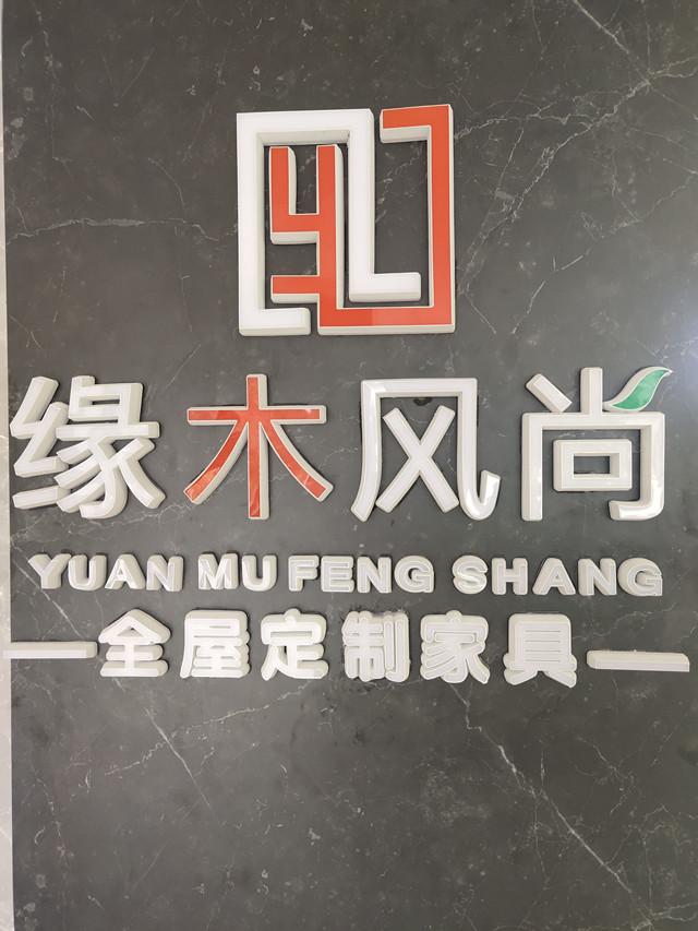 鄢陵缘木风尚家具定制批发厂家 有口皆碑「河南缘木风尚家具供应」
