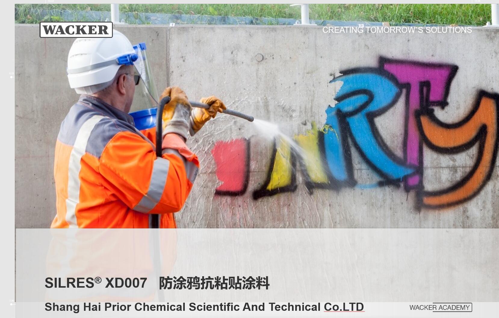北京直销XDSY007防涂鸦抗粘贴涂料质量商家「上海先铎化工科技供应」