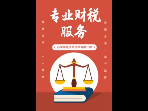 江苏一站式公司注销咨询问价