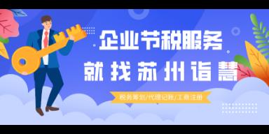 张家港一站式公司注销资费