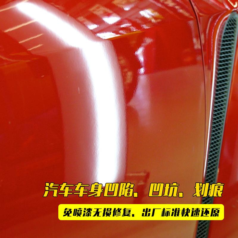杨浦区看什么免费而且还可以领红包凹陷修复品牌企业,看什么免费而且还可以领红包凹陷修复