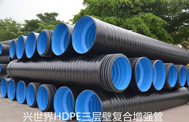 福建三层壁复合增强管供应商 诚信为本  厦门兴世新型材料供应