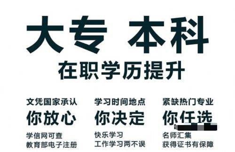 西工区成人教育本科证「洛阳市新技术培训学校供应」