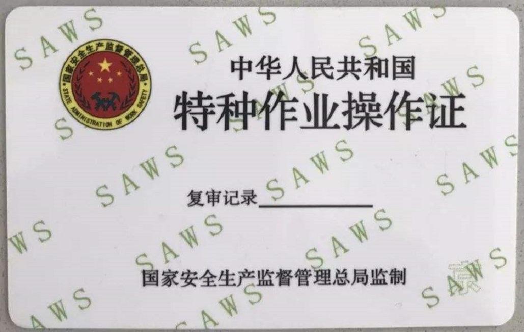 平顶山特种作业操作证报名入口