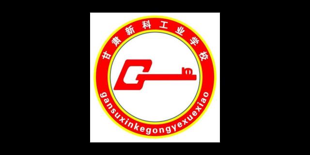 甘肃新科工业学校专业诚信推荐,甘肃新科工业学校专业