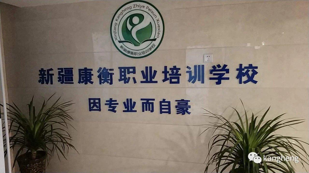 吐鲁番报考健康管理师条件 康衡职业培训学校供应