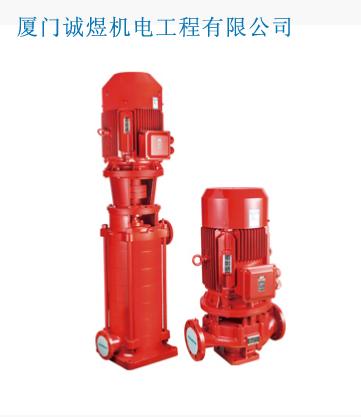 厦门消防加压水泵价格 欢迎来电 厦门诚煜机电工程供应