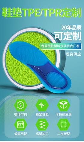 福州TPR热塑性弹性体 欢迎咨询「厦门仕搏橡塑科技供应」