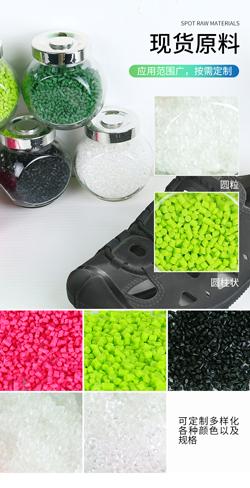廣東TPE改性塑料定制 歡迎來電「廈門仕搏橡塑科技供應」