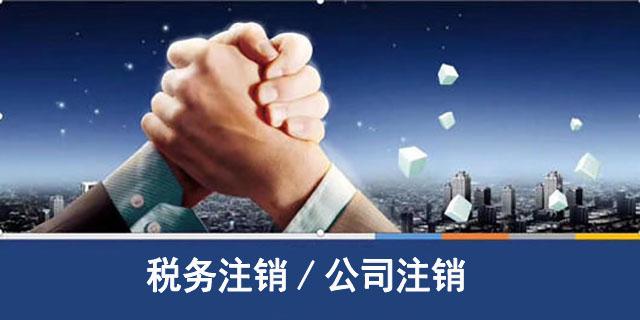 西宁服务好税务注销/公司注销电话多少,税务注销/公司注销