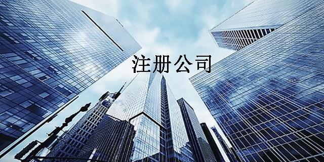 城东区一站式税务注销/公司注销联系方式
