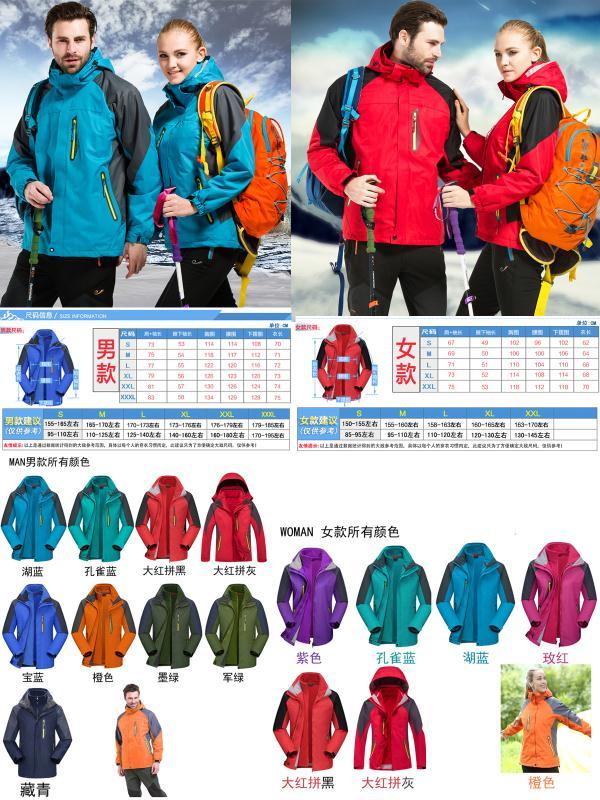 四川专业冲锋衣质量材质上乘 服务为先「上海杨博服饰供应」