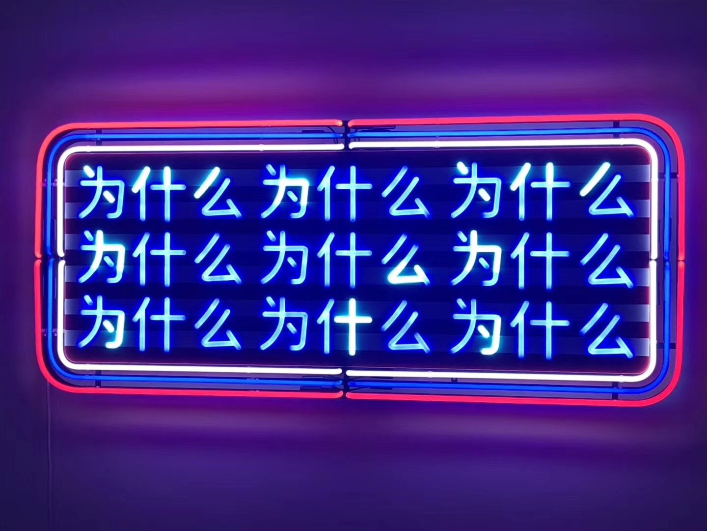 上海霓虹燈製作,霓虹燈