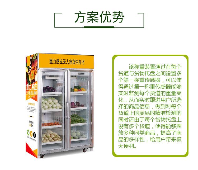 新疆优良果蔬称重自动售卖机 有口皆碑 陕西迪尔西信息科技供应