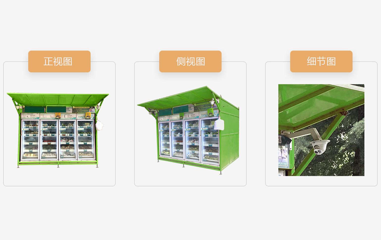 西安性能优良水果无人自动售货机 欢迎来电 陕西迪尔西信息科技供应