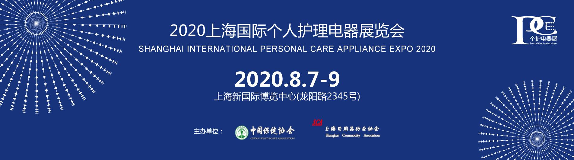 2020年上海国际个护电器展
