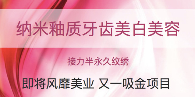 北京美牙培训课程「深圳市圆梦生物科技供应」