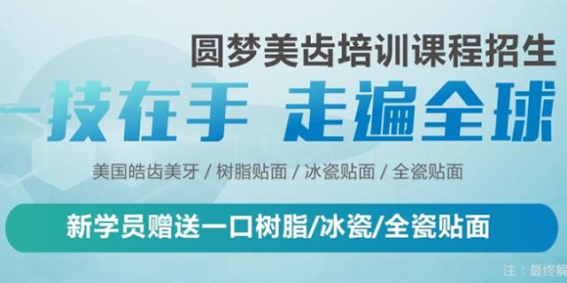上海美牙职业培训美牙班「深圳市圆梦生物科技供应」