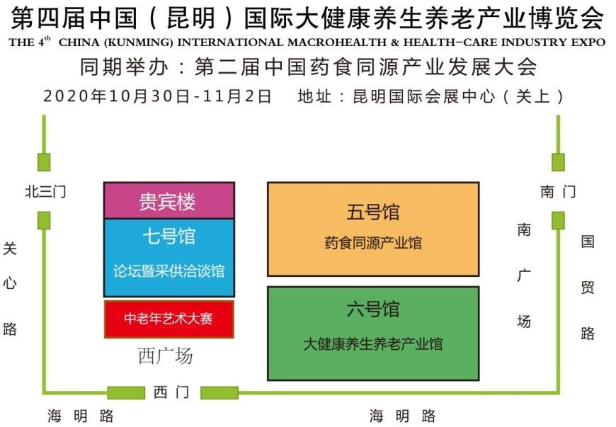 昆明市2020养生养老产业展会 欢迎咨询 云南中马文化传播供应