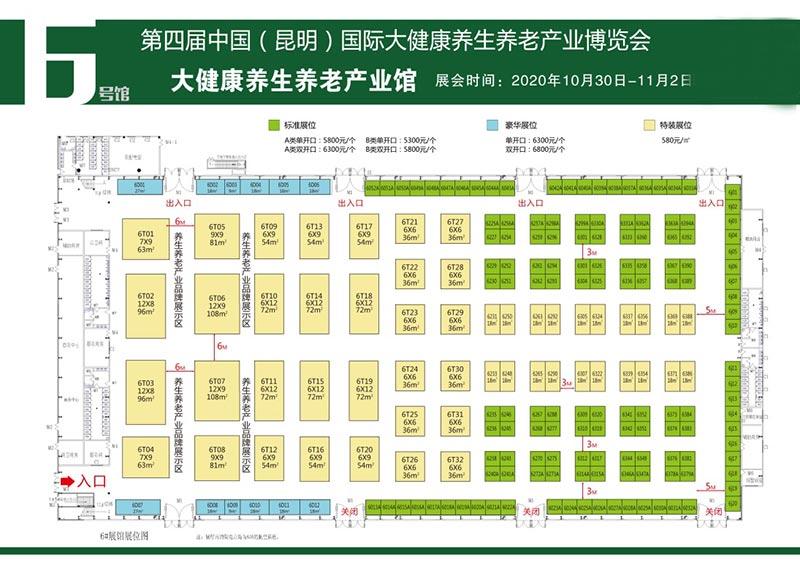 昆明养生养老展览会报名电话 欢迎来电 云南中马文化传播供应