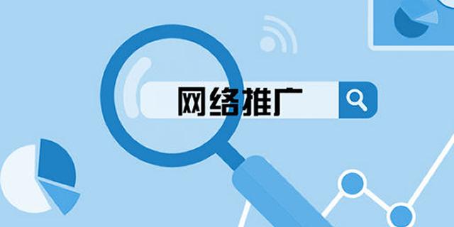 晋宁区质量网络推广便捷 服务为先 云南智投互动网络科技供应