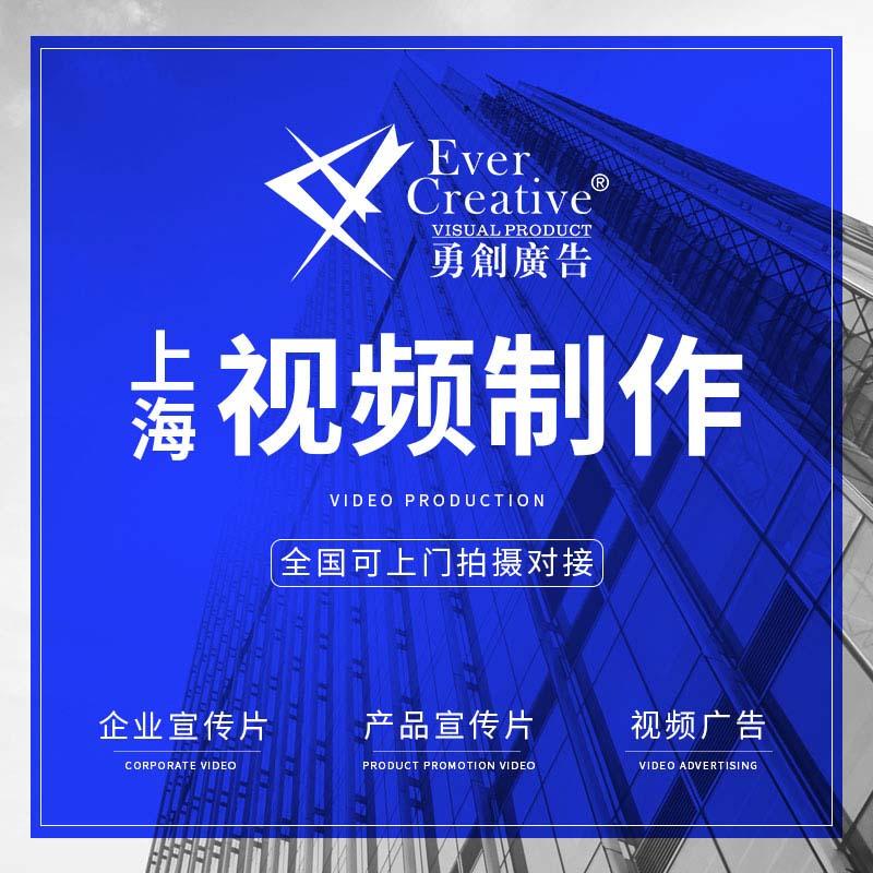 嘉興知名視頻拍攝制作咨詢客服 上海勇創攝影服務供應