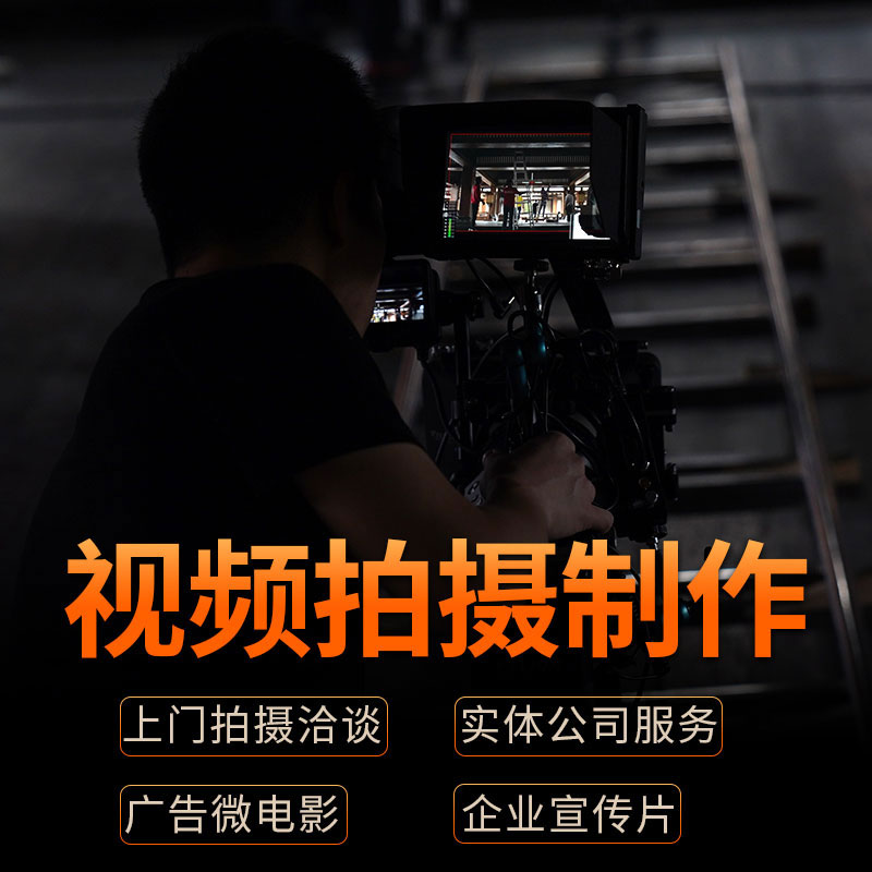 溫州專業視頻拍攝制作哪家好 上海勇創攝影服務供應