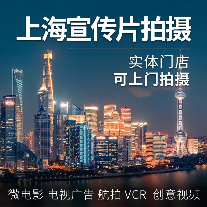 溫州淘寶視頻拍攝 上海勇創攝影服務供應