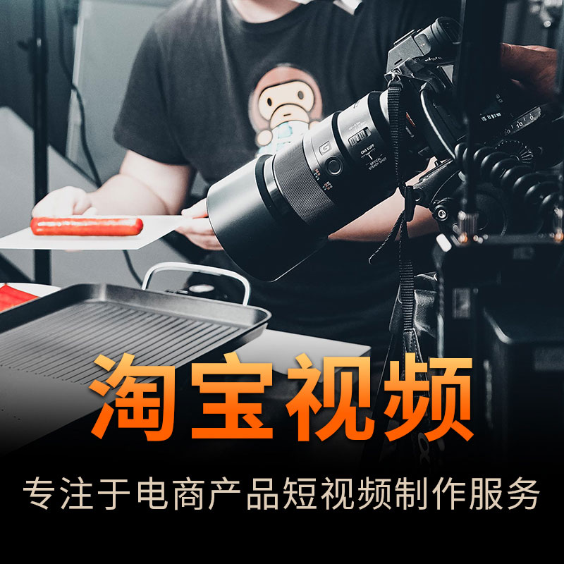 寧波淘寶商業攝影上門服務 上海勇創攝影服務供應