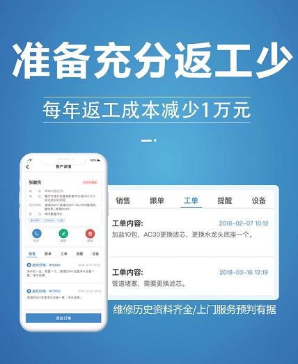 凈水機維護管理app,凈水